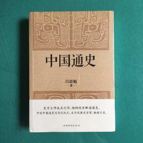 中国通史(经典收藏版)(塑封全新)