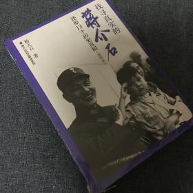 找寻真实的蒋介石 还原13个历史真相