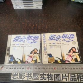 似水年华 黄磊 CD【全1张光盘】