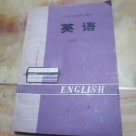 北京业余外语广播讲座 英语 初级班(中册)