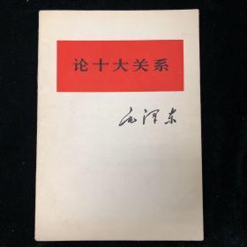 毛澤東 論十大關系 非館藏 一版一次 紅色