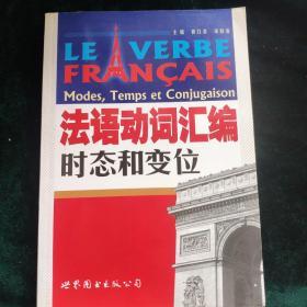 法语动词汇编
