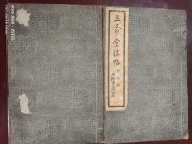 民国原装大开本《御刻三希堂石渠宝笈法帖》第8册,第9册两本合售