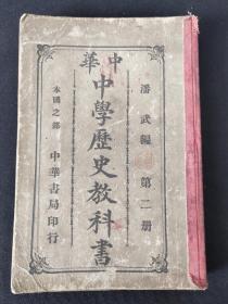 《中华中学历史教科书》第一册  民国中华书局(3~270页面全)余内容缺失  品相如图自定