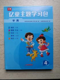 亿童主题学习包学具4