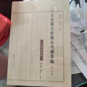 二十五史艺文经籍志考补萃编(第十六卷)