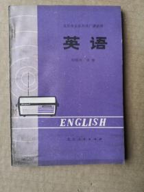 北京市业余外语广播讲座,英语,初级班中册