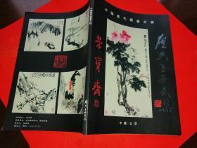 中国当代国画大师:乍启典书画藏集