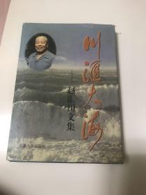 川汇大海-赵汇川文集