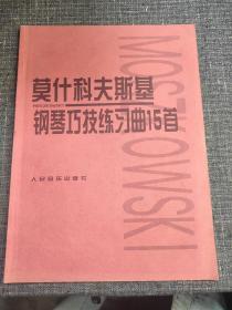 莫什科夫斯基钢琴巧技练习曲15首