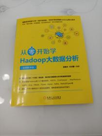 从零开始学HADOOP大数据分析(视频教学版)