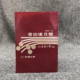 台湾学生书局版 彭歌《双月楼说书》(锁线胶订)
