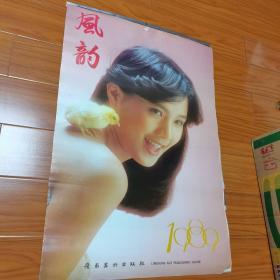 1989年挂历。《风韵》。大挂历。香港影星共七张一套,缺二张,现仅有五张。