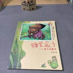 糖果盒子:孝平的童话
