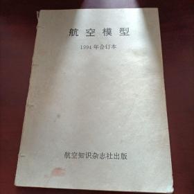 航空模型1994年合订本(1-4期)