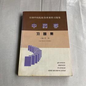 全国中医院院校各科课程习题集