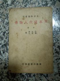 日本现代人物传(中册)