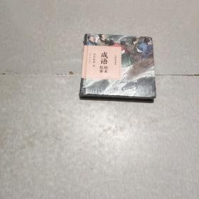 成语绘本故事(老牛舐犊卷)/中国经典绘本