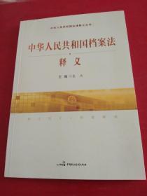 中国人民共和国档案法释义