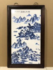 世外桃源瓷板画 青花山水中堂挂屏