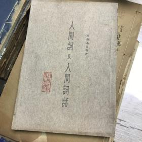 人间词及人间词话 文艺小丛书之一民国二十二年版