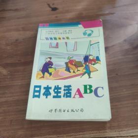日本生活ABC