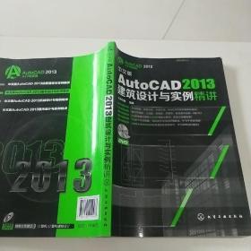 中文版AutoCAD 2013建筑设计与实例精讲 附光盘