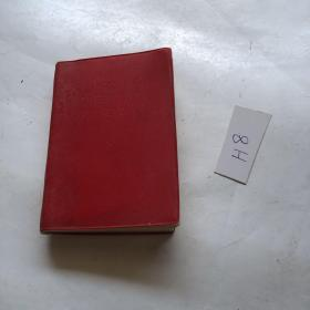 毛主席语录1966年袖珍本第一版64开本
