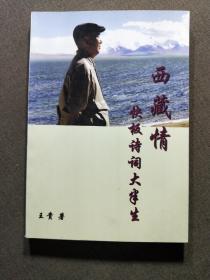 西藏情。快板诗词,大半生。签赠本