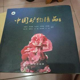 中国矿物精品 (2018) 12开硬精装,正版、现货