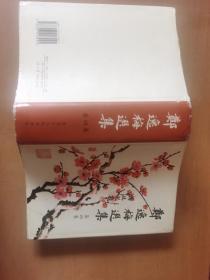 现货:郑逸梅选集  4/5/6 三册合售
