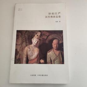 华夏文库·佛教书系·妙相庄严:汉传佛教造像