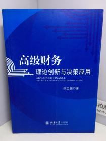 高级财务:理论创新与决策应用