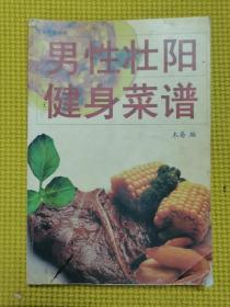男性壮阳健身菜谱