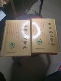 中国养生宝典