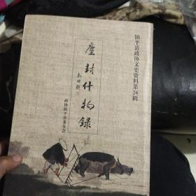 镇平县政协文史资料第26辑尘封什物录