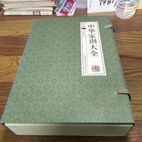 中华家训大全(全四卷)