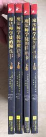 魔法师学徒的伴侣书(上、下)+ 魔法师学徒的魔法书(上、下)(四册合售)