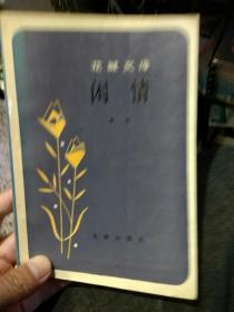 【1988年一版一印】花城文库 闲情 冰心 花城出版社