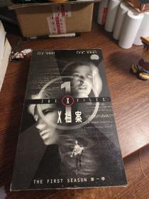 VCD 光盘 24碟 X档案 第一季