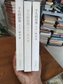 平凡的世界:全三册
