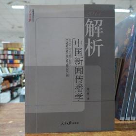 解析中国新闻传播学(2014)
