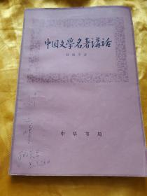 中国文学名著讲话