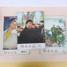 湖南画报1978年第1、2期,1979年第1期(3本合售)
