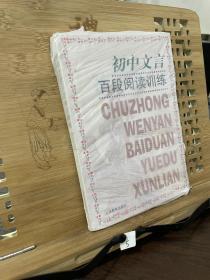 初中文言文百段阅读训练