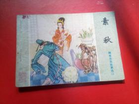 素秋 (聊斋志异故事选)