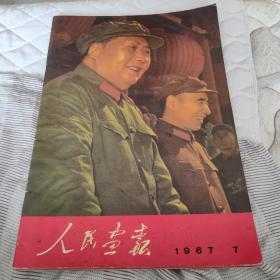 人民画报 (1967年第7期)
