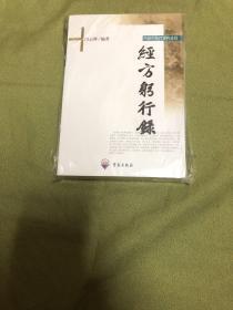 经方躬行录(伤寒论现代研究丛刊)  原版书