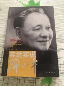 实话实说邓小平(上册)