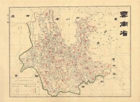 0631-8古地图1909 宣统元年大清帝国各省及全图 云南省。纸本大小49.2*67.41厘米。宣纸艺术微喷复制。110元包邮